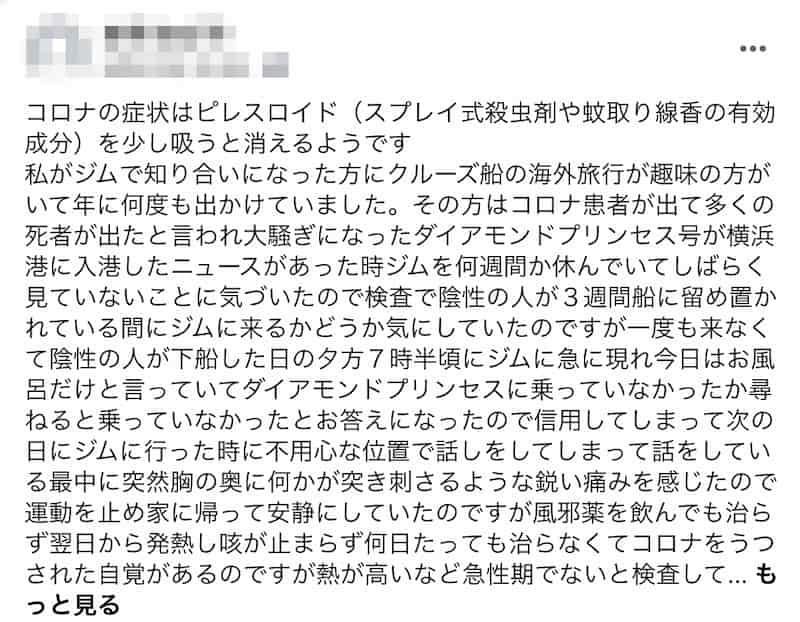 大型のトンデモさんのFacebook投稿