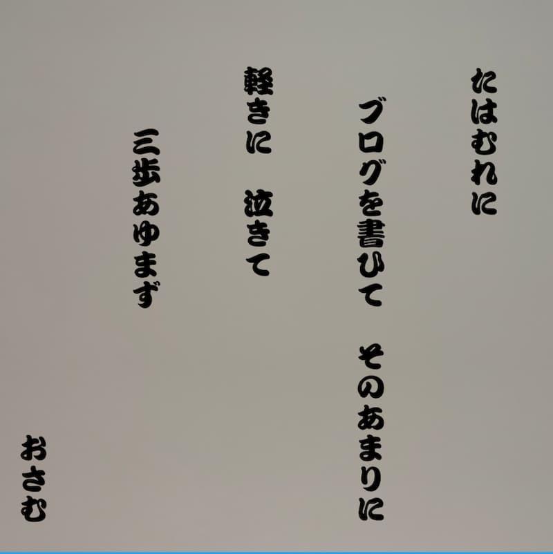 石川啄木の歌のパクリ