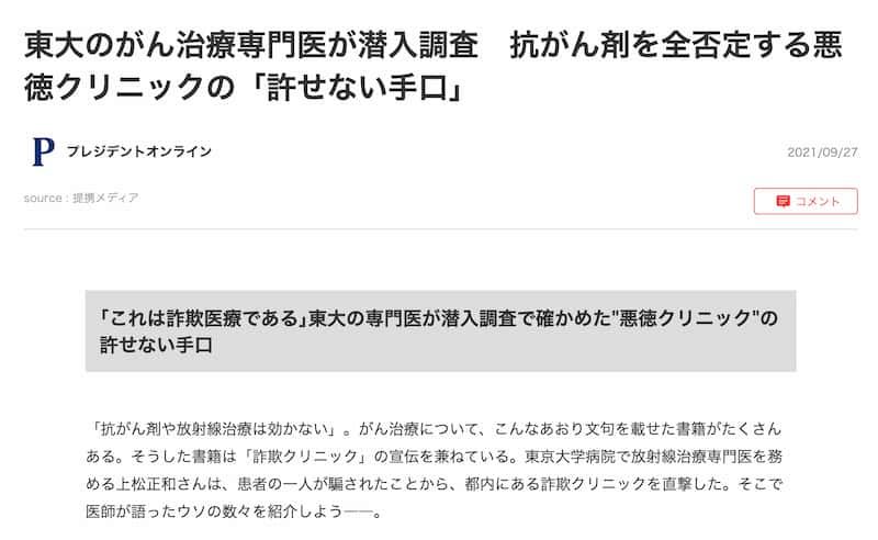 ニセ医学突撃レポート