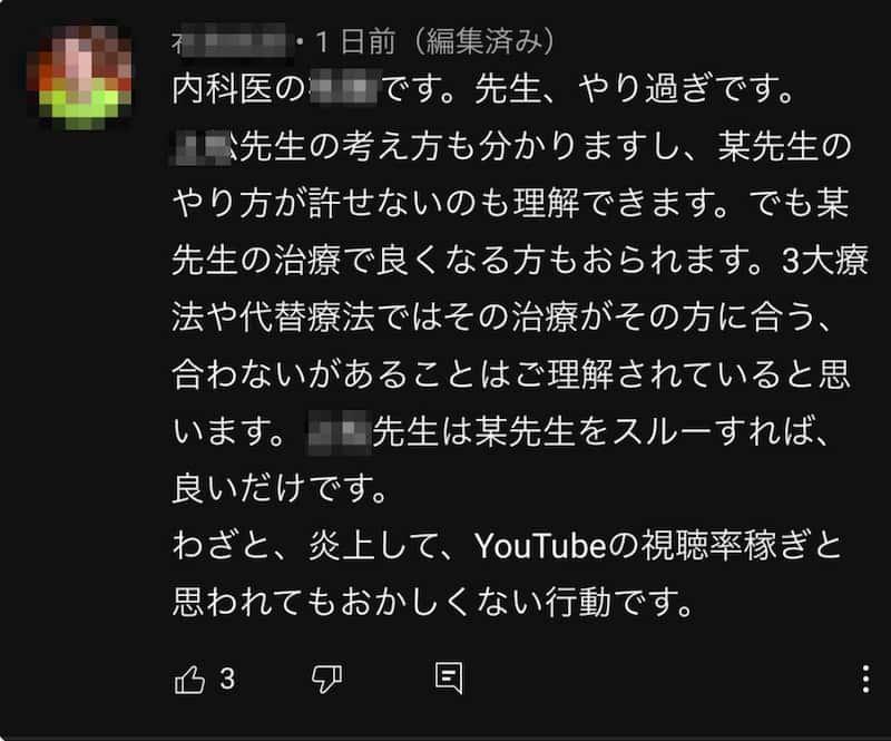 布施純郎医師が上松正和医師に反撃のツイート